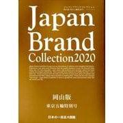 Japan Brand Collection 2020 岡山版 東京五輪特別号 (メディアパルムック) [ムック・その他]