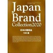 Japan Brand Collection 2020 日本の贈答品100選 (メディアパルムック) [ムック・その他]
