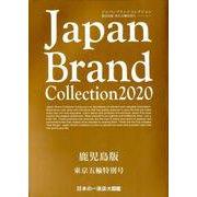 Japan Brand Collection 2020 鹿児島版 東京五輪特別号(メディアパルムック) [ムックその他]