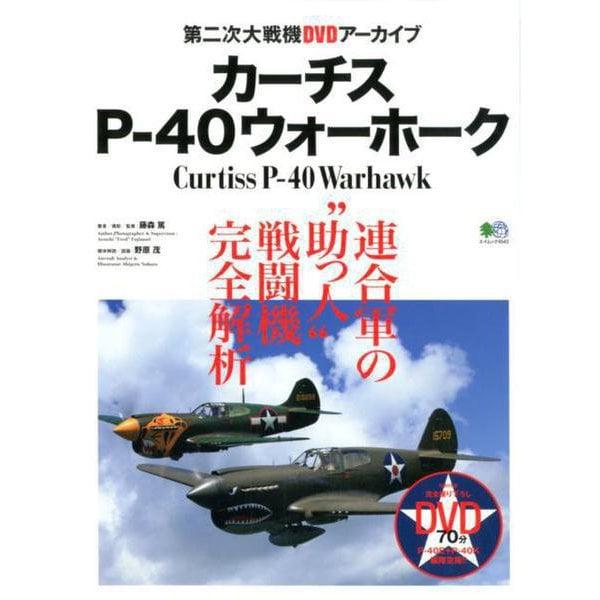 カーチスP-40ウォーホーク [ムックその他]