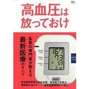 高血圧は放っておけ-各界の専門家が教える最新医療のすべて(エイムック) [ムックその他]