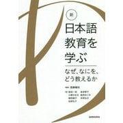 新・日本語教育を学ぶ-なぜ、なにを、どう教えるか- [単行本]