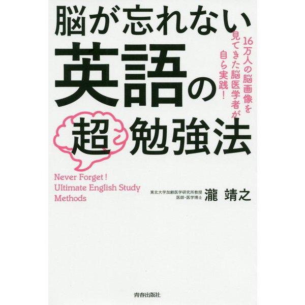 脳が忘れない 英語の「超」勉強法 [単行本]