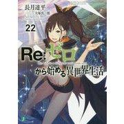 Re:ゼロから始める異世界生活22(MF文庫J) [文庫]