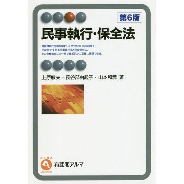 民事執行・保全法〔第6版〕 [全集叢書]