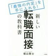 新しい転職面接の教科書-「最強の内定」を手に入れる! [単行本]