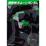 機動戦士ムーンガンダム (5)(角川コミックス・エース) [コミック]