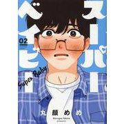スーパーベイビー 2(芳文社コミックス) [コミック]