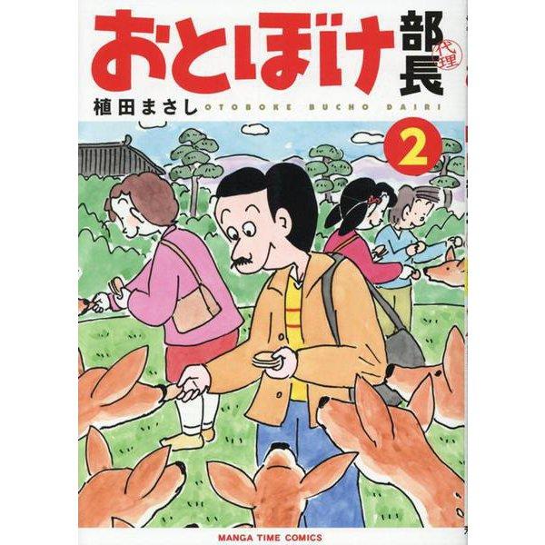 おとぼけ部長代理 2(まんがタイムコミックス) [コミック]