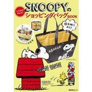 SNOOPYのレジカゴサイズ!ショッピングバッグBOOK<32>(角川SSCムック) [ムックその他]