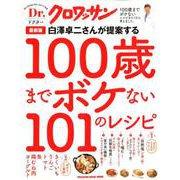 Dr.クロワッサン 最新版 白澤卓二さんが提案する100歳までボケない101のレシピ [ムックその他]