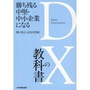 勝ち残る中堅・中小企業になる DXの教科書 [単行本]