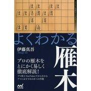 よくわかる雁木(マイナビ将棋BOOKS) [単行本]