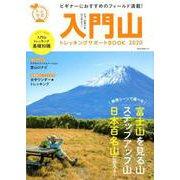 入門山トレッキングサポートBOOK2020 [ムックその他]
