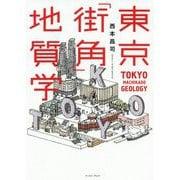 東京「街角」地質学 [単行本]