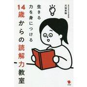 14歳からの読解力教室-生きる力を身につける [単行本]