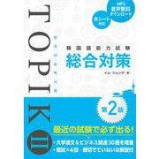 韓国語能力試験TOPIK II総合対策第2版 [単行本]