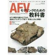 AFVモデリングのための教科書 [単行本]
