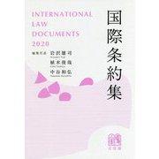 国際条約集 2020年版 [事典辞典]
