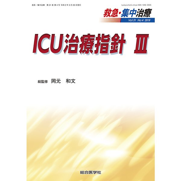 ICU治療指針 III [単行本]