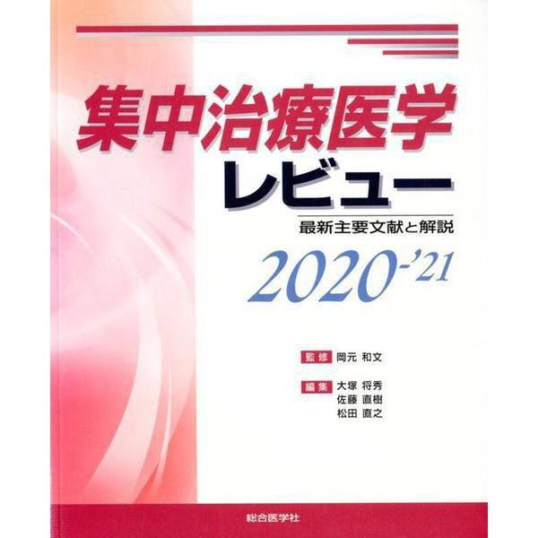 集中治療医学レビュー2020-'21-最新主要文献と解説 [単行本]