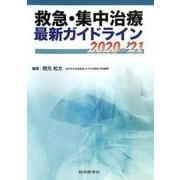 救急・集中治療 最新ガイドライン 2020-'21 [単行本]