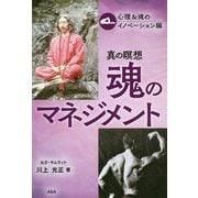 魂のマネジメント 心理&魂のイノベーション編-真の瞑想 [単行本]