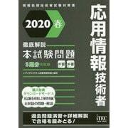 徹底解説 応用情報技術者本試験問題〈2020春〉 [単行本]