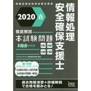 徹底解説 情報処理安全確保支援士本試験問題〈2020春〉 [単行本]