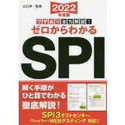 ゼロからわかるSPI 2022年度版-ワザあり全力解説! [単行本]