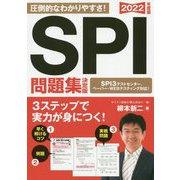 SPI問題集 決定版〈2022年度版〉 [単行本]