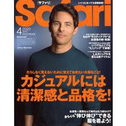 Safari(サファリ) 2020年 04月号 [雑誌]