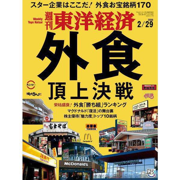 週刊 東洋経済 2020年 2/29号 [雑誌]