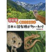 日本に固有種が多いわけ(固有種が教えてくれること) [図鑑]