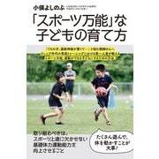 「スポーツ万能」な子どもの育て方 [単行本]