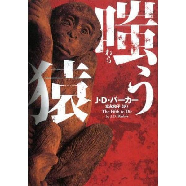 嗤う猿(ハーパーBOOKS<133>) [文庫]