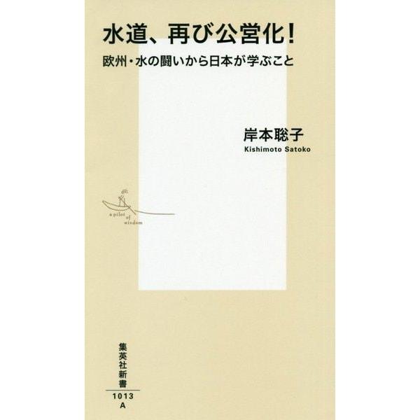 水道、再び公営化!―欧州・水の闘いから日本が学ぶこと(集英社新書) [新書]