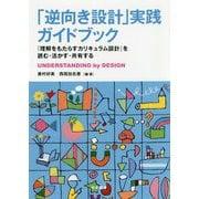 「逆向き設計」実践ガイドブック-「理解をもたらすカリキュラム設計」を読む・活かす・共有する [単行本]