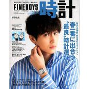 FINEBOYS+plus 時計 vol.18 [ムックその他]