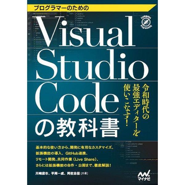 プログラマーのためのVisual Studio Codeの教科書 [ムックその他]