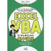 Excel VBA 脱初心者のための集中講座 [ムックその他]