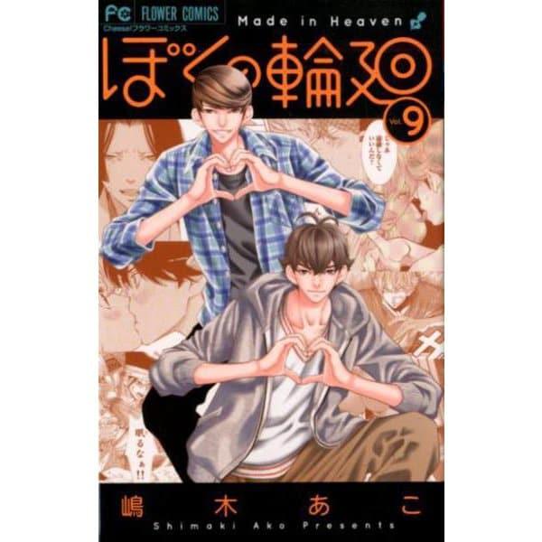 ぼくの輪廻<9>(フラワーコミックス) [コミック]