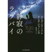 静寂のララバイ(mirabooks<818>) [文庫]