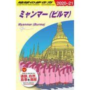 D24 地球の歩き方 ミャンマー(ビルマ) 2020~2021 [全集叢書]