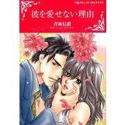 彼を愛せない理由(ハーレクインコミックス・キララ<840>) [コミック]