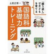 「繰り返し」で子どもを育てる国語科基礎力トレーニング [単行本]