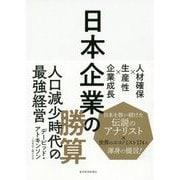 日本企業の勝算-人材確保×生産性×企業成長 [単行本]