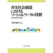 共生社会創造におけるソーシャルワークの役割-地域福祉実践の挑戦 [単行本]