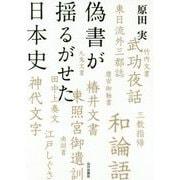 偽書が揺るがせた日本史 [単行本]