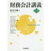 財務会計講義〈第21版〉 [単行本]
